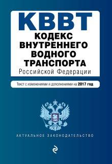 Обложка Кодекс внутреннего водного транспорта Российской Федерации. Текст с изм. и доп. на 2017 год