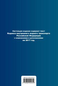 Обложка сзади Кодекс внутреннего водного транспорта Российской Федерации. Текст с изм. и доп. на 2017 год
