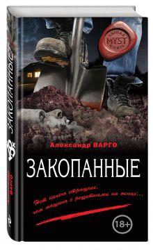Варго А. - Закопанные обложка книги
