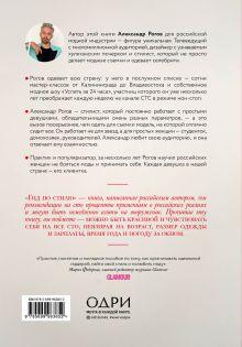 Обложка сзади Александр Рогов. Гид по стилю Александр Рогов