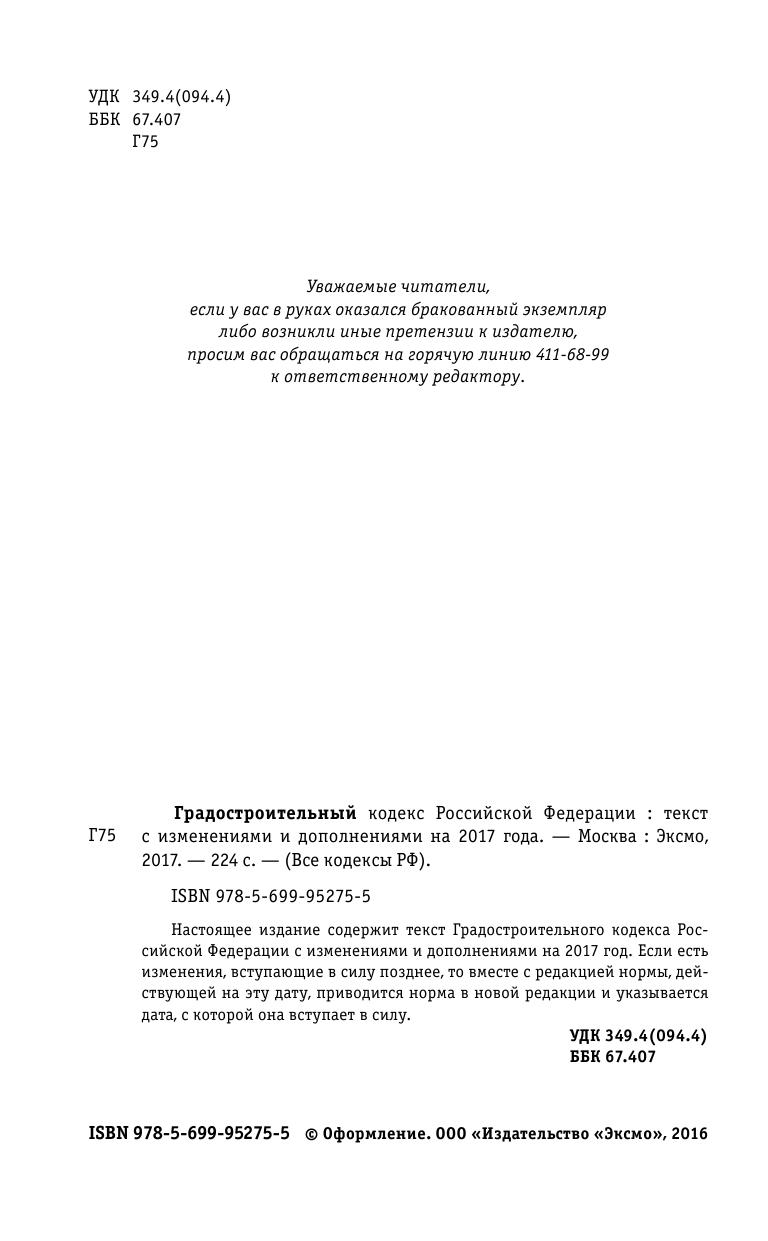 градостроительный кодекс 2017 скачать pdf