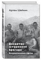 Шейнин А.Г. - Десантно-штурмовая бригада. Непридуманный Афган' обложка книги