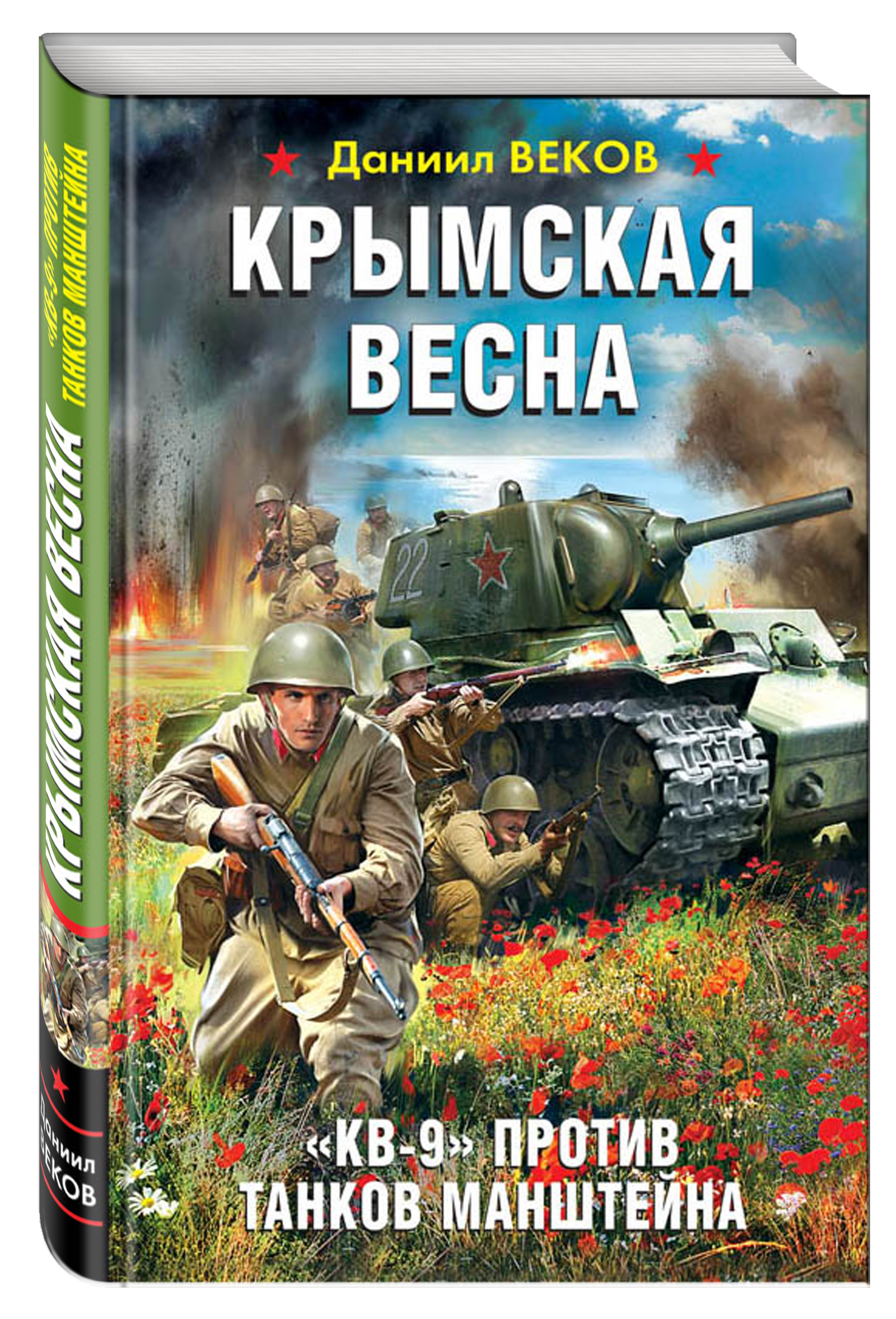 Веков Д. Крымская весна. «КВ-9» против танков Манштейна