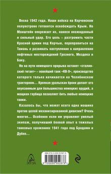 Обложка сзади Крымская весна. «КВ-9» против танков Манштейна Даниил Веков