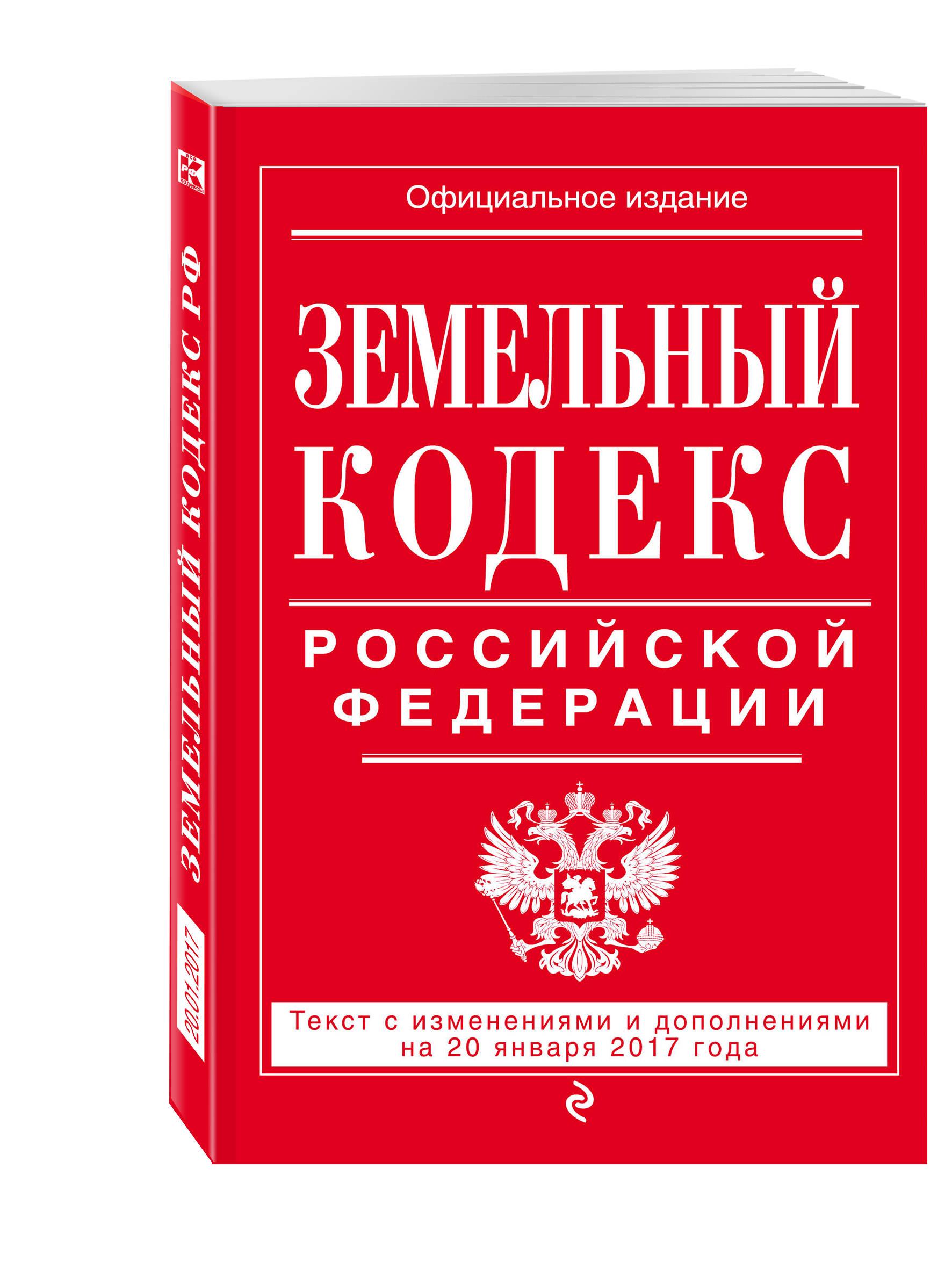 Земельный кодекс Российской Федерации : текст с изм. и доп. на 20 января 2017 г. куплю земельный участок по рогачевскому ш
