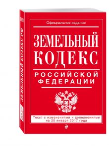 - Земельный кодекс Российской Федерации : текст с изм. и доп. на 20 января 2017 г. обложка книги