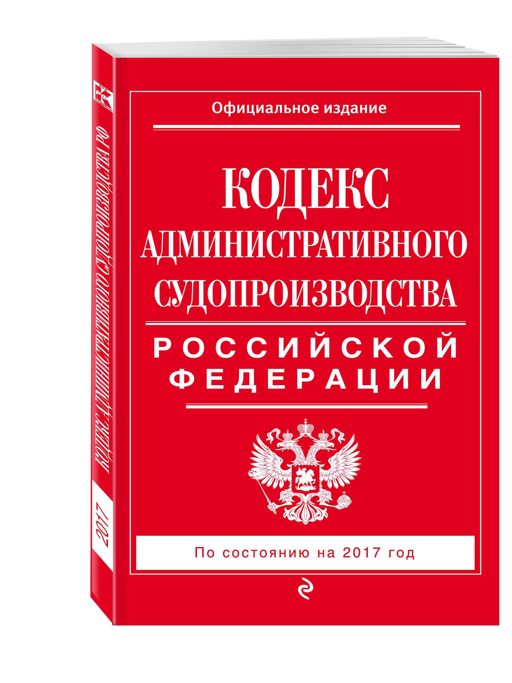 Кодекс административного судопроизводства РФ: по состоянию на 2017 год