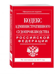 - Кодекс административного судопроизводства РФ: по состоянию на 2017 год обложка книги