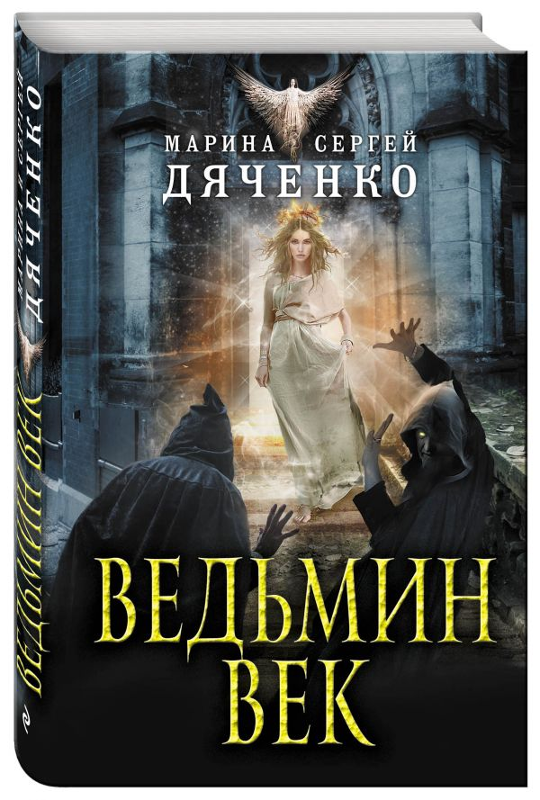 Ведьмин век Дяченко М.Ю., Дяченко С.С.