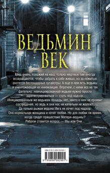 Обложка сзади Ведьмин век Марина и Сергей Дяченко