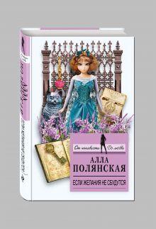Полянская А. - Если желания не сбудутся обложка книги