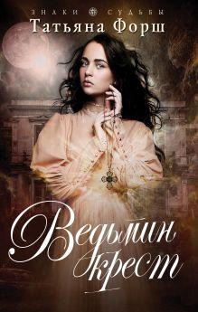 Обложка Ведьмин крест Татьяна Форш