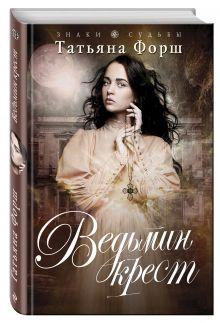 Ведьмин крест обложка книги