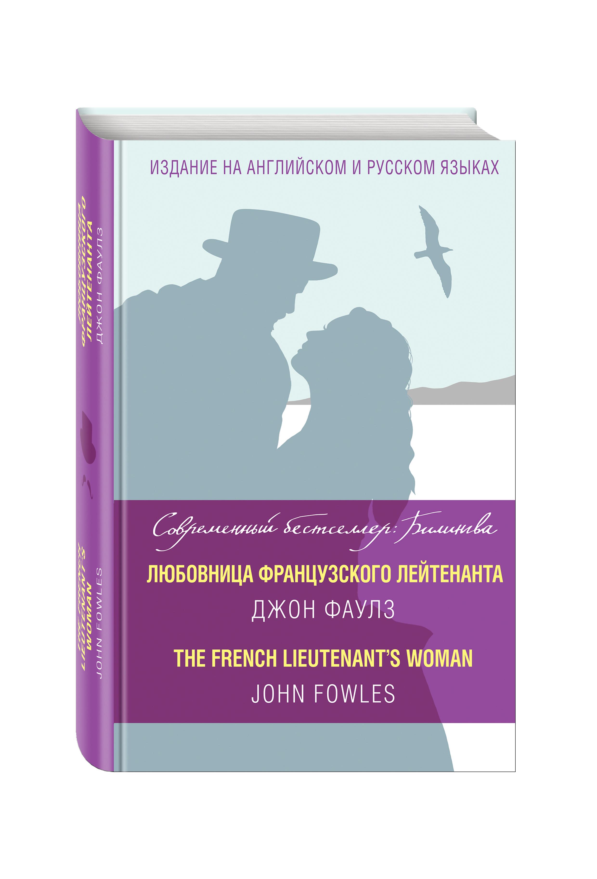 Любовница французского лейтенанта = The French Lieutenant\'s Woman ( Фаулз Д.  )
