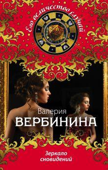 Обложка Зеркало сновидений Валерия Вербинина
