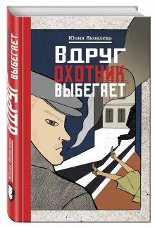 Яковлева Ю. - Вдруг охотник выбегает обложка книги