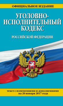 Обложка Уголовно-исполнительный кодекс Российской Федерации : текст с изм. и доп. на 20 января 2017 г.