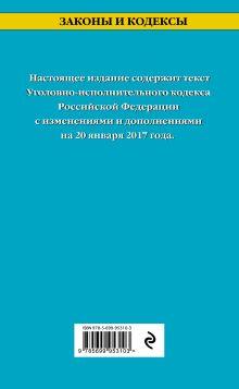 Обложка сзади Уголовно-исполнительный кодекс Российской Федерации : текст с изм. и доп. на 20 января 2017 г.
