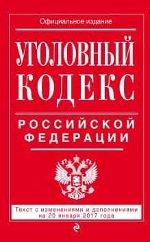Обложка Уголовный кодекс Российской Федерации : текст с изм. и доп. на 20 января 2017 г.