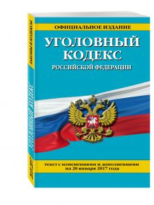 - Уголовный кодекс Российской Федерации : текст с изм. и доп. на 20 января 2017 г. обложка книги