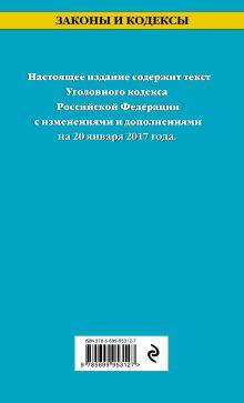 Обложка сзади Уголовный кодекс Российской Федерации : текст с изм. и доп. на 20 января 2017 г.