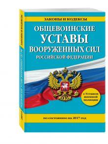 - Общевоинские уставы Вооруженных Сил Российской Федерации на 2017 год с Уставом военной полиции обложка книги