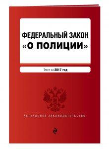- Федеральный закон О полиции текст на 2017 г. обложка книги