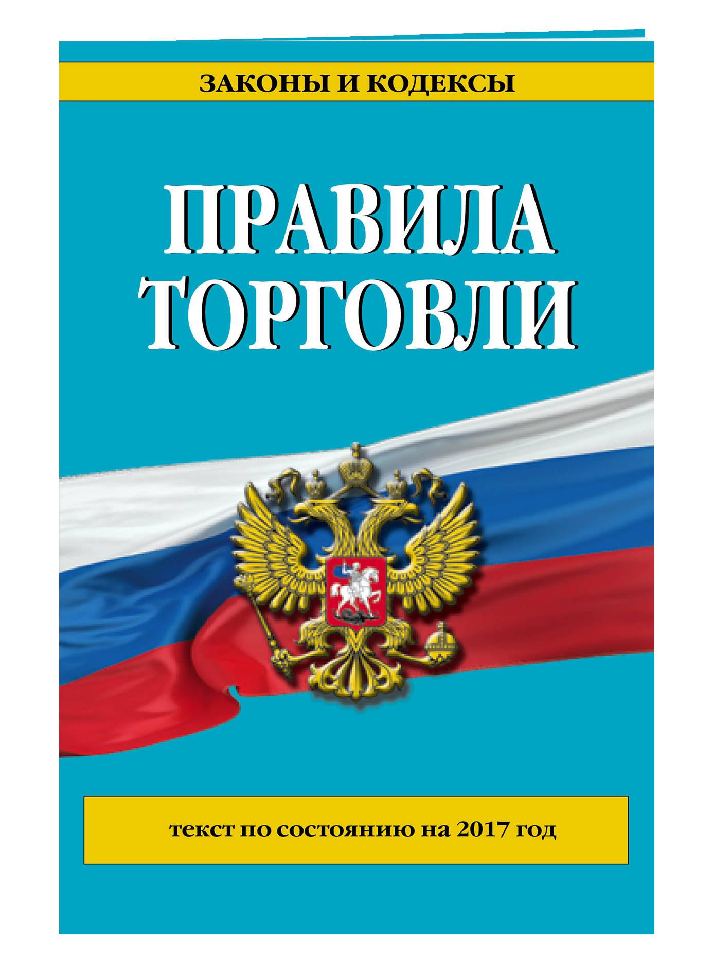Правила торговли: текст по состоянию на 2017 год