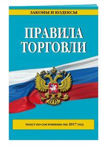 - Правила торговли: текст по состоянию на 2017 год обложка книги