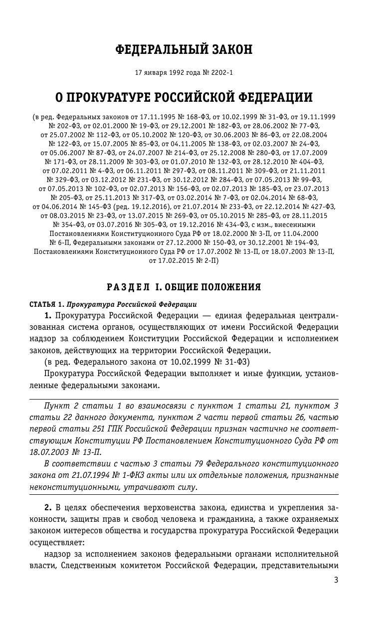 Закон о прокуратуре скачать pdf