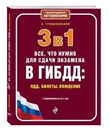 Громаковский А. - 3 в 1. Все, что нужно для сдачи экзамена в ГИБДД: ПДД, билеты, вождение (с изм. на 2017 год) обложка книги