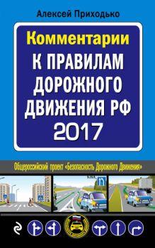 Обложка Комментарии к Правилам дорожного движения РФ с изменениями на 2017 год Приходько Алексей