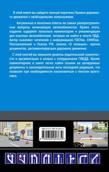 Обложка сзади Комментарии к Правилам дорожного движения РФ с изменениями на 2017 год Приходько Алексей