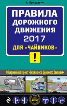 """ПДД 2017 для """"чайников"""" (со всеми самыми последними изменениями)"""