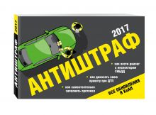 - Антиштраф-2017 обложка книги