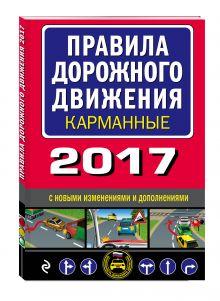 - Правила дорожного движения 2017 карманные с новыми изменениями и дополнениями обложка книги