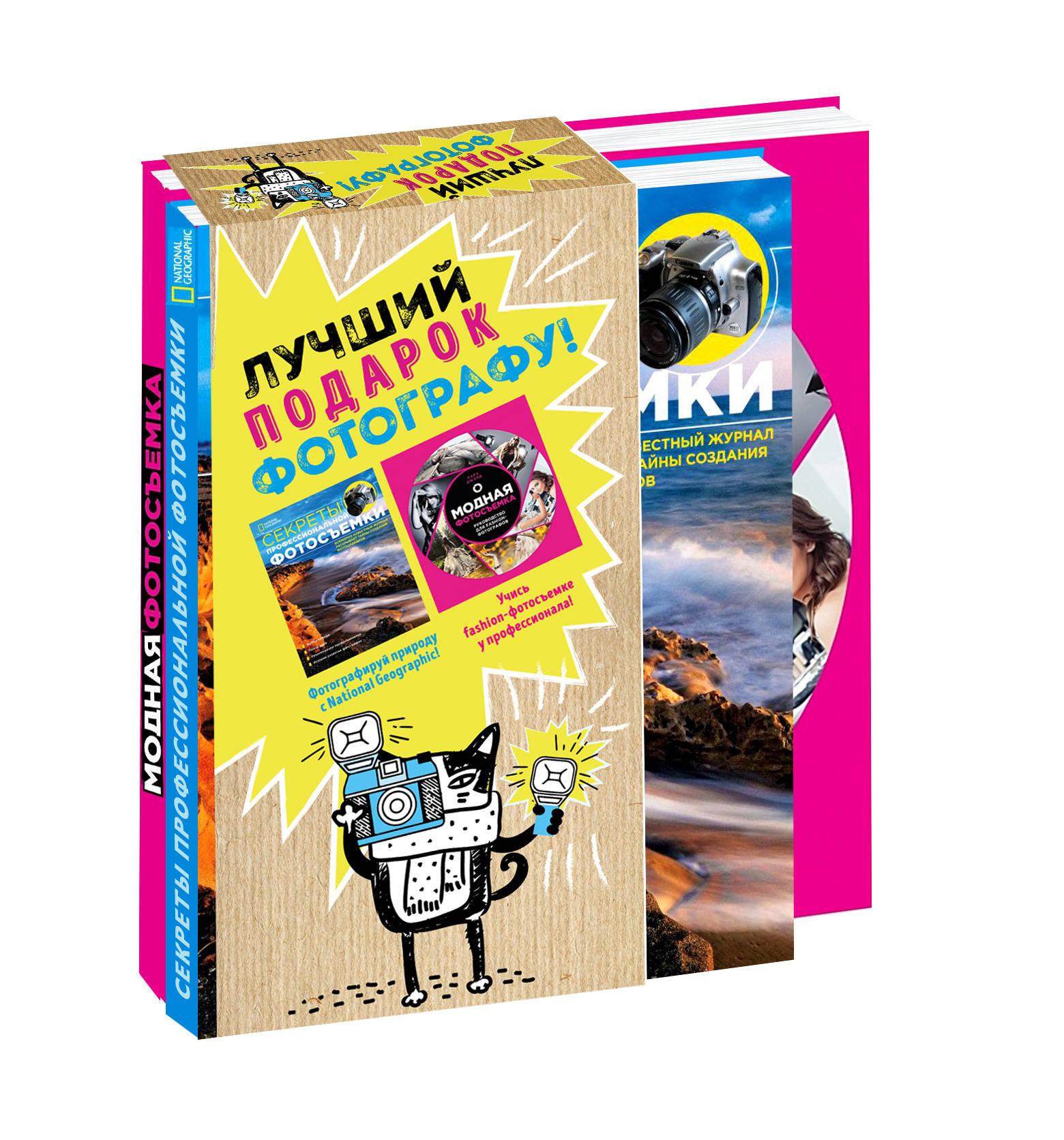 Мастер фотографии (подарочный комплект из 2х книг) ( Джэйд Л.  )