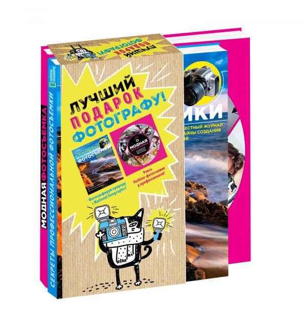 Мастер фотографии (подарочный комплект из 2х книг)