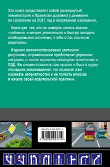 Обложка сзади Правила дорожного движения для начинающих 2017 (с посл. изм. и доп.) Николай Жульнев
