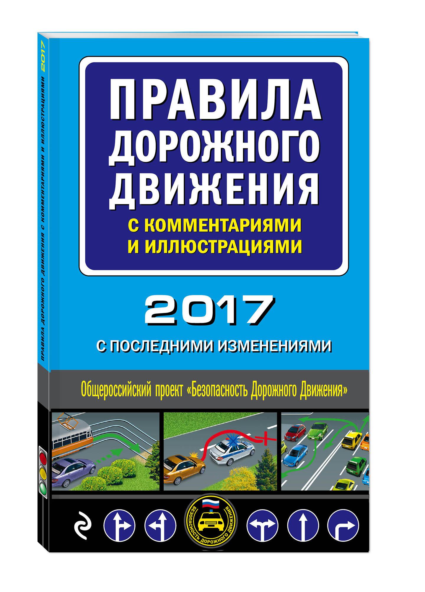 Правила дорожного движения с комментариями и иллюстрациями (с последними изменениями на 2017 год)