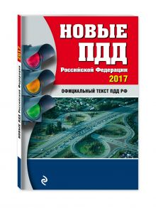 - Новые ПДД РФ с изм. 2017 год обложка книги