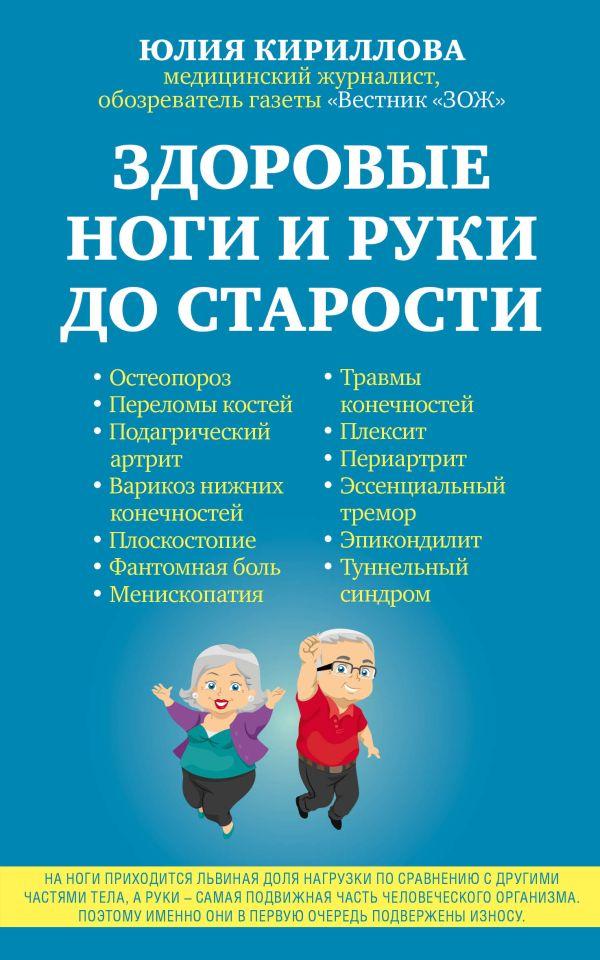 Здоровые ноги и руки до старости Автор : Кириллова Ю.М