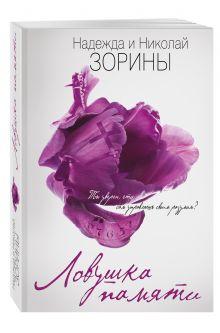 Зорина Н., Зорин Н. - Ловушка памяти обложка книги