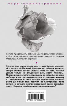 Обложка сзади Ловушка памяти Надежда и Николай Зорины