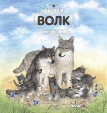 Ренне - Животные в природе. Волк обложка книги