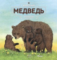 Ренне - Животные в природе. Медведь обложка книги