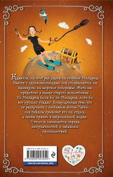 Обложка сзади Волшебные каникулы Джилл Мёрфи