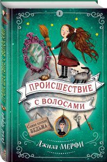 Очень плохая ведьма. Книга 5 (у.н.) обложка книги