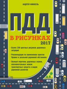Правила дорожного движения в рисунках (редакция 2017 г.)
