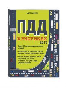 Финкель А.Е. - Правила дорожного движения в рисунках (редакция 2017 г.) обложка книги